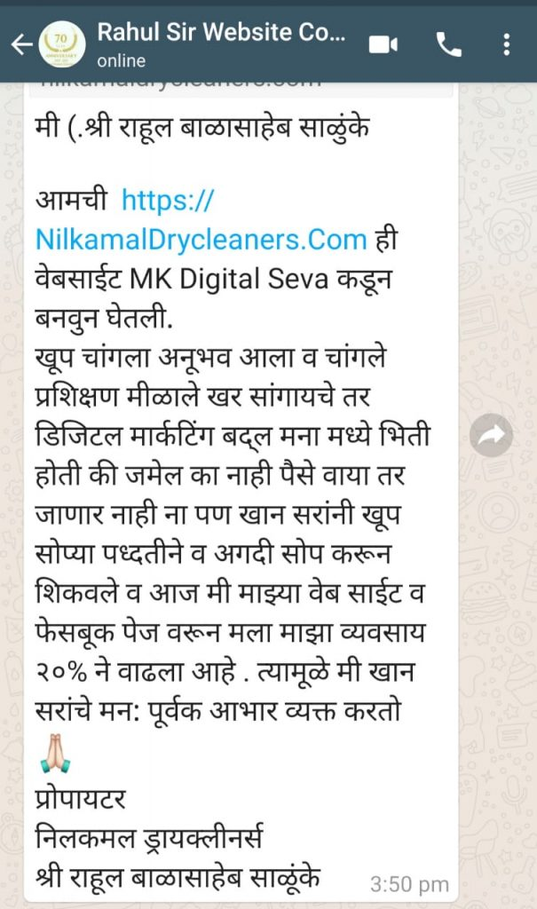 MK DIGITAL SEVA OFFER