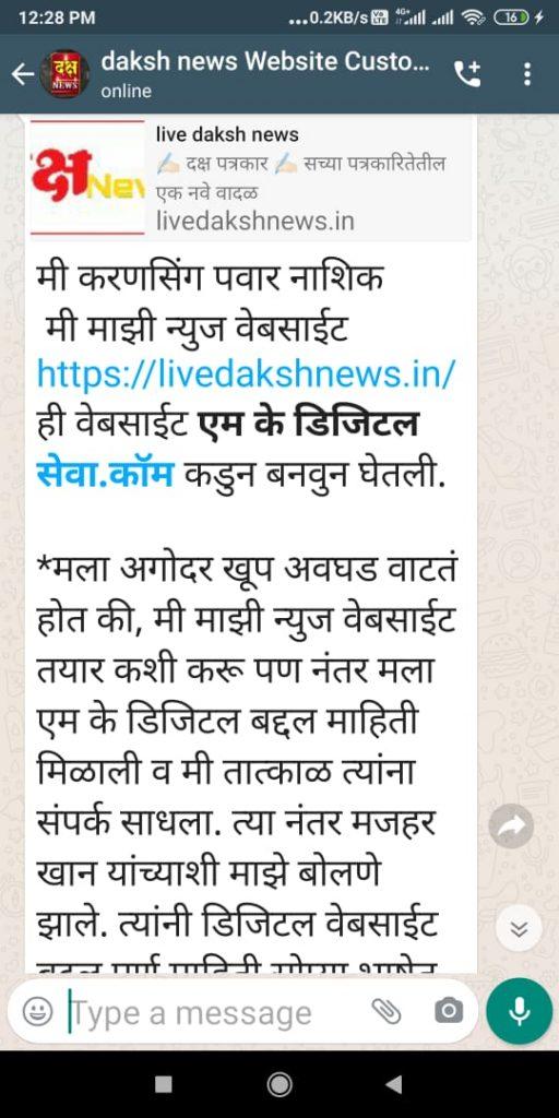 daksh news revews